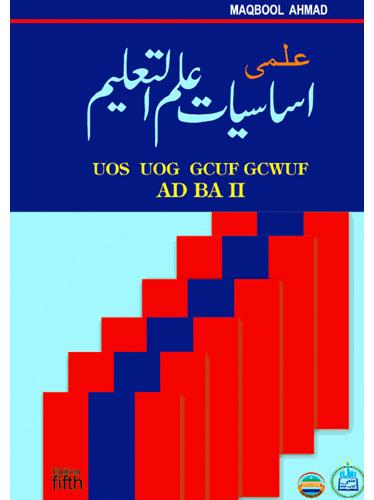 Assasiyat Ilm-ul-Taleem UOS, UOG, GCUF, GCWUF For: BA/Associate Degree by: Maqbool Ahmed