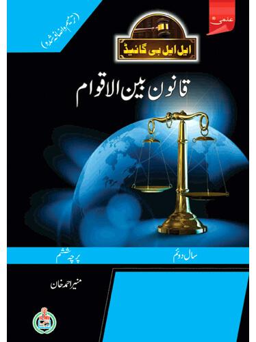 LLB Part-2 Paper-6 (U/M) International Law By: Munir Ahmed Khan