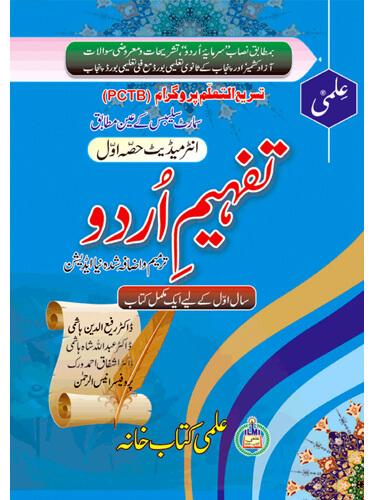 Tafheem Urdu Intermediate Part I (According to Smart Syllabus) By: Dr Rafi ud Din Hashmi Dr Abdullah Shah Hashmi Dr Ishfaq Ahmed Virak Prof. Anees ur Rehman