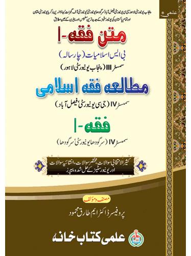 BS Islamiyat 4 years