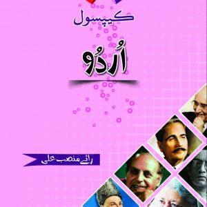 One Liner Capsule Urdu