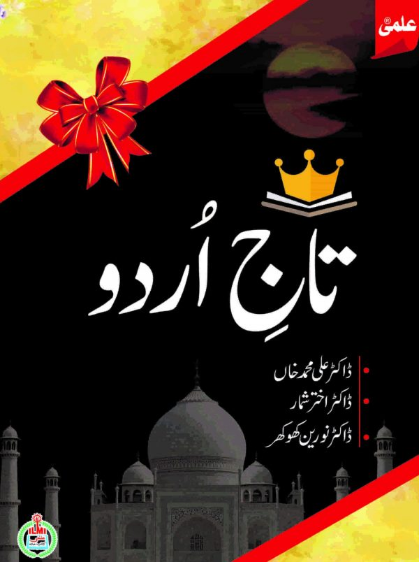 Taj e Urdu
